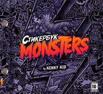 Стикербук Monsters